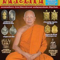 นิตยสารพระเกจิฉบับเดือนมิถุนายน2562